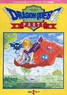 ドラゴンクエスト・オフィシャル・ファンクラブ会報誌 『ドラゴンクエスト パーティー』 No.2