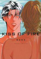 春を抱いていた KISS OF FIRE 新田祐克 (付録つき)