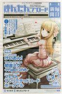 まんたんブロード 2009年7月号 Vol.60