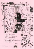 ドラマCD「理想の恋人」中央書店コミコミスタジオ限定購入書き下ろしペーパー