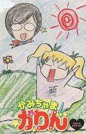 DVD「かみちゃまかりん」7巻 初回限定特典 別冊ふろく小冊子
