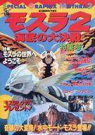 モスラ2 海底の大決戦 特集号(SCREENN特編版)