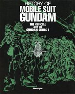 HISTORY OF MOBILE SUIT GUNDAM THE OFFICIAL ART OF GUNDAM SERIES1