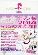 魔法少女まどか☆マギカ キュゥべえ手帳2014