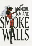 SMOKE WALLS MAMORU NAGANO [ハードカバー版](ポストカード欠)