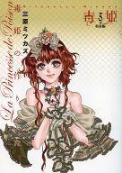 毒姫5 特装版 毒姫の作りかた (限定版付録小冊子)