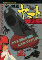 宇宙戦艦ヤマト大図鑑
