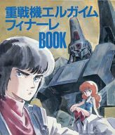重戦機エルガイムフィナーレBOOK(月刊アニメージュ1985年3月号第1ふろく)