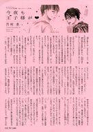 「今夜も王子様が」コミック・新書同時発売記念ペーパー コミック「いつも王子様が」ver.