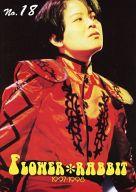NOZOMU SASAKI OFFICIAL FAN CLUB FLOWER*RABBIT 1997-1998 NO.18