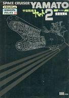 宇宙戦艦ヤマト2 全設定資料集(状態:表紙破れ有り)