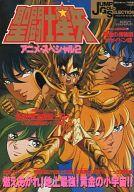 聖闘士星矢・アニメ・スペシャル2 (状態:折込ポスターページ取れ)