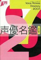 声優名鑑 女性編 (月刊声優グランプリ 2007年3月号第1付録)