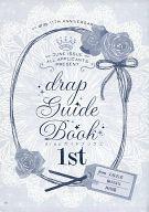 drapガイドブック 上 (drap 2011年6月号実施 応募者全員プレゼント)