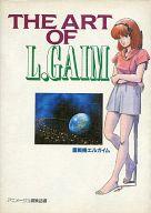 THE ART OF L.GAIM 重戦機エルガイム(状態:カバー汚れ有り)