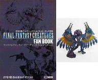 ファイナルファンタジークリーチャーズファンブック Vol.1 (フィギュア付き)