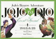 パンフレット ジョジョの奇妙な冒険 JOJOraDIO 開催記念パンフレット