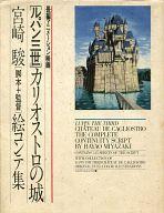 ルパン三世 カリオストロの城 宮崎駿絵コンテ集