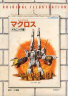 超時空要塞マクロス オリジナル イラストレーション 「メカニック編」 (状態:ケース染み有り)