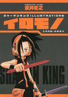 シャーマンキング ILLUSTRATIONS イロモノ 1998-2004 (ジャンプ改 2014年5月号特別付録小冊子)