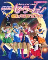 美少女戦士セーラームーン完全版メモリアルブック(状態:表紙に難有り)