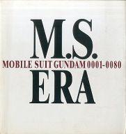 ランクB)MS ERA0001-0080 ガンダム戦場写真集