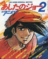 ジ・アニメ8月号増刊 劇場版・あしたのジョー2