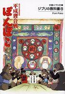 ジブリの教科書8 平成狸合戦ぽんぽこ