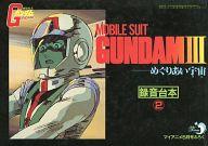 機動戦士ガンダムIII -めぐりあい宇宙 録音台本(2) (マイアニメ 1982年5月号ふろく)