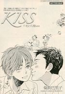 KISS 三村と片桐ver.