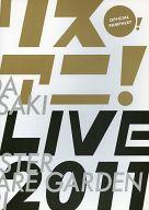 パンフレット リスアニ! LIVE 2011