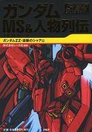 ガンダム MS&人物列伝 Special Edition2 ガンダムZZ・逆襲のシャア編