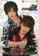 「仮面ライダー鎧武/ガイム」キャラクターブック VOL.TWO BATTLE TO LIVE