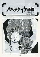 パペッティア通信 1983/2/5 Vol.1・No.3