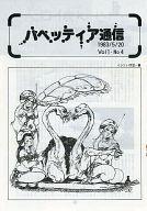 ランクB)パペッティア通信 1983/5/20 Vol.1・No.4