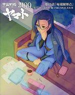 宇宙戦艦ヤマト2199 第15話「帰還限界点」絵コンテ