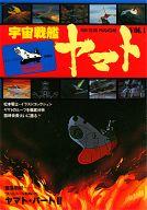 宇宙戦艦ヤマト FAN CLUB MAGAZINE VOL.1