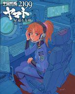 「宇宙戦艦ヤマト2199 星巡る方舟」 初回限定版特典 絵コンテ集