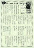 『金ニモマケズ、恋ニハカテズ』 番外編 SS