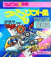 ファミコンソフト集002 ファミコン大作戦