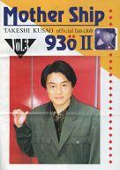 TAKESHI KUSAO official fan club MotherShip930 II Vol.3