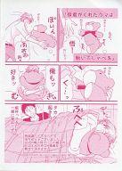 GUSH COMICS 私とあなたの馴染みの関係 アニメイトオリジナル特典