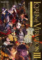 ロード オブ ヴァーミリオンIII 画集 黄鎖 -Ver. 3.3 Illustrations KOUSA-