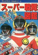 ランクB)スーパー戦隊図鑑 テレビランドわんぱっく40