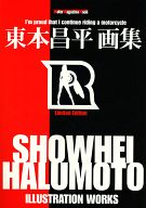 東本昌平画集 SHOWHEI HALUMOTO ILLUSTRATION WORKS Limited Edition