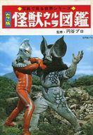 写真で見る世界シリーズ カラー版 怪獣ウルトラ図鑑