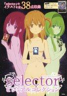 selector infected WIXOSS ビジュアルコレクション(状態:特典カード欠品)