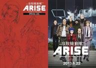 パンフレット 攻殻機動隊ARISE SPECIAL LOG. 2冊セット