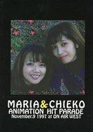 パンフレット MARIA&CHIEKO ANIMATION HIT PARADE