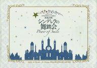 パンフレット THE IDOLM@STER CINDERELLA GIRLS 3rdLIVE シンデレラの舞踏会- Power of Smile-